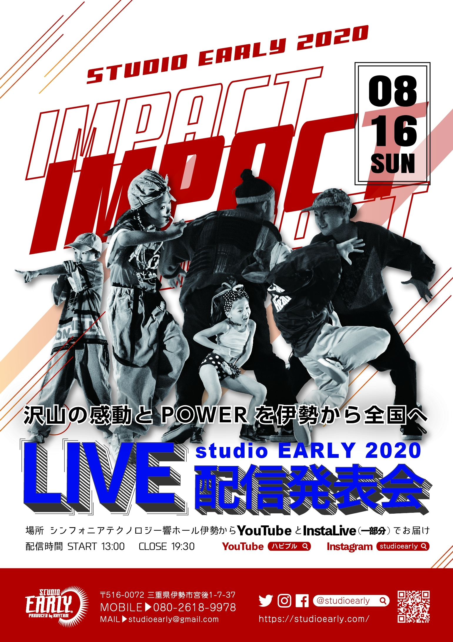 studioEARLY 2020 LIVE配信発表会〜8月16日(日)〜