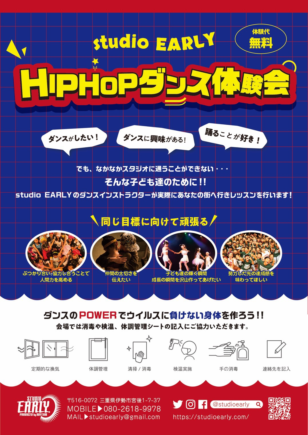 ✨✨HIPHOPダンス無料体験会開催決定!!✨✨
