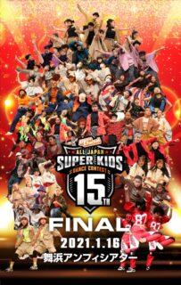 ダンスチャンネル ALL JAPAN SUPER KIDS DANCE CONTEST 2020 FAINAL