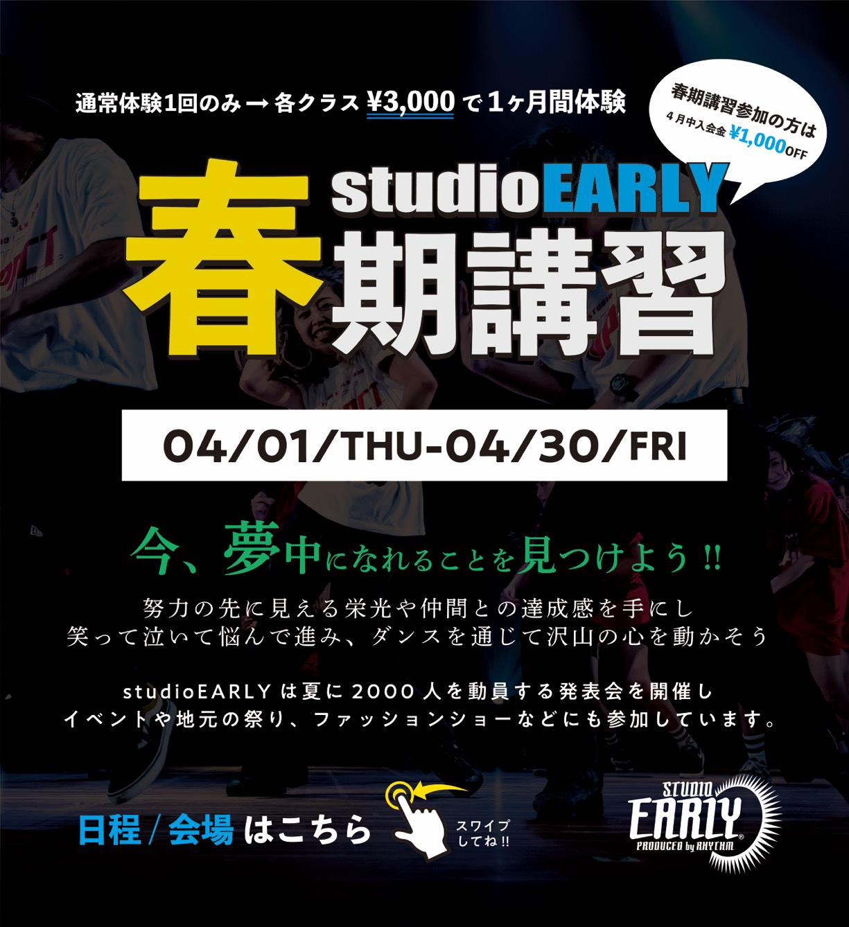 【studioEARLY春期講習&NEW LESSON開講!!】
