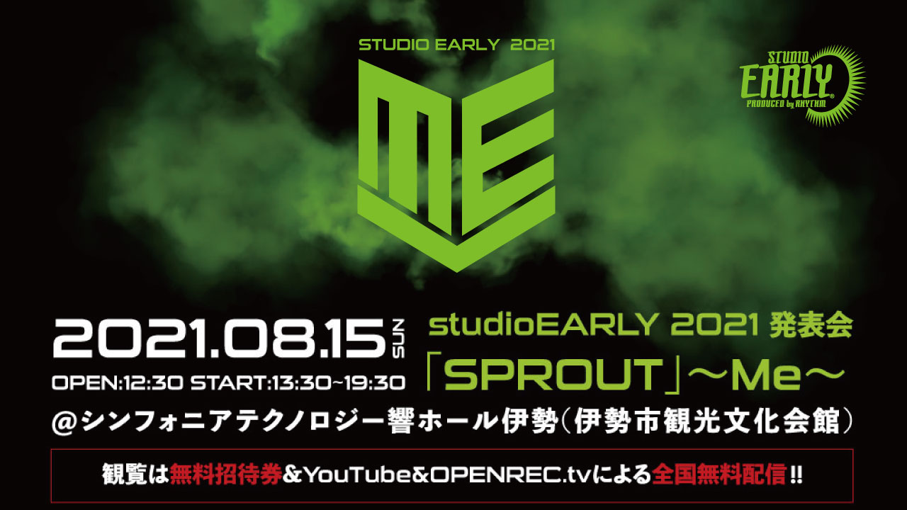 studioEARLY 2021 発表会 「SPROUT」〜Me〜